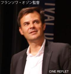 オゾン監督.jpg