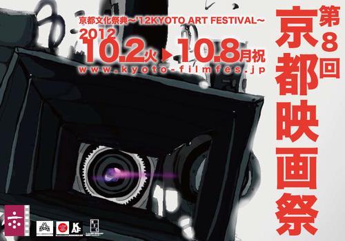 kyotocinema_top.jpg