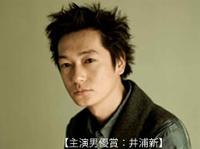 主演男優賞:井浦新.jpgのサムネイル画像
