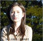 新人女優賞:宮嶋麻衣.jpgのサムネイル画像