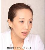 監督賞:ヤン・ヨンヒ.jpgのサムネイル画像