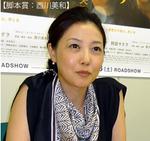 脚本賞:西川美和.jpgのサムネイル画像
