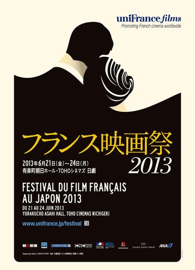 FFF2013-pos.jpg