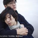 安藤サクラ主演 『白河夜船』 第 10 回大阪アジアン映画祭オープニング作品に決定!