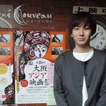 「塚本監督は目が凄かった」本格デビューの森優作、『野火』出演を語る@第10回大阪アジアン映画祭