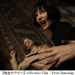 プロデューサーが語る異色吸血鬼ムービー秘話とオーストリア映画事情『吸血セラピー』トークショー@第7回京都ヒストリカ国際映画祭