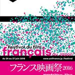 10年ぶりの来日となるイザベル・ユペールが団長に。フランス映画祭2016が東京、福岡、京都、大阪で開催!