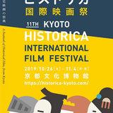 《第11回京都ヒストリカ国際映画祭》京都アニメーション追悼特集