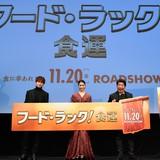 第33 回東京国際映画祭ワールドプレミア『フード・ラック!食運』舞台挨拶