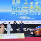 「映画というエンターテインメントは、我々の希望」フェスティバル・ミューズ 米倉涼子が開会宣言、フランス映画祭2020 横浜開幕!
