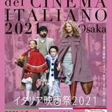 《イタリア映画祭 2021 OSAKA》FESTIVAL DEL CINEMA ITALIANO 2021