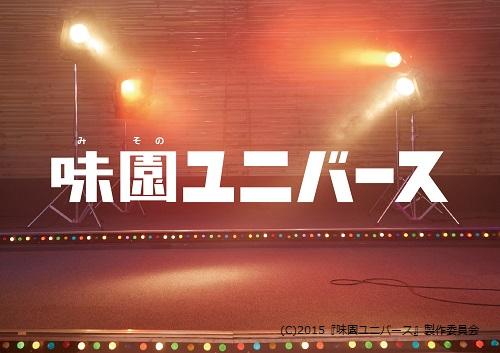 味園ユニバース(WEB用).jpg