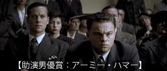 助演男優賞:アーミー・ハマー.jpg