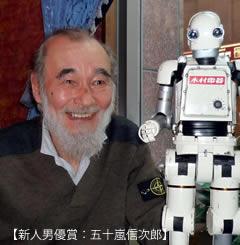 新人男優賞:五十嵐信次郎 (ロボットといっしょのもの).jpg
