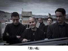 ita-2015黒い魂.jpg