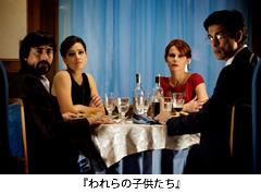 ita2015-われらの子供たち.jpg