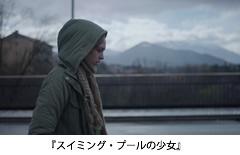 ita2015-スイミング・プールの少女.jpg