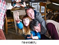 ita2015-幸せの椅子.jpg