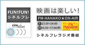FUN!FUN!シネルフレ~FM-HANAKOでのラジオトーク是非聞いてください!