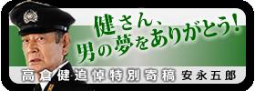 健さん、男の夢をありがとう!高倉健追悼特別寄稿~安永五郎
