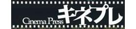 キネプレ 関西の映画・映像情報ウェブマガジン CinemaPress