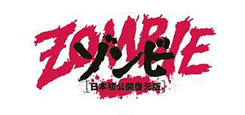 『ゾンビ-日本初公開復元版-』logo.jpg