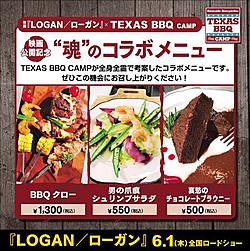 Logan-BBQ-250.jpg