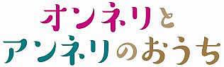 OnneliJaAnneli-Logo.jpg