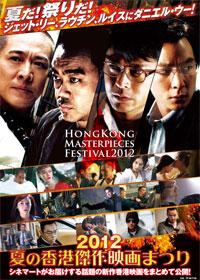 hongkong2012.jpg