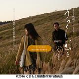 【 熊本支援チャリティー上映会 】『うつくしいひと』