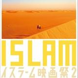 関西初!3月25日から元町映画館で「イスラーム映画祭2」開催