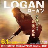 『LOGAN/ローガン』映画公開記念タイアップキャンペーン