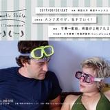 グレタ・ガーウィグ主演作『ハンナだけど、生きていく!』大阪初上映&特別講義も。シネマティック・スコーラ vol.1 、関西大学梅田キャンパスにて開催。