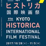 『第9回 京都ヒストリカ国際映画祭』