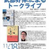 武部好伸さんによるトークライブ(11/18)