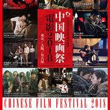 日中国交正常化45 周年記念 中国映画祭「電影2018」