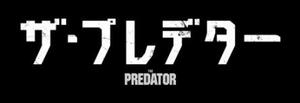 predeta-logo.jpg