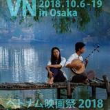 アジアで一番勢いのあるベトナム映画の話題作、必見作がラインナップ!「ベトナム映画祭2018」シネ・ヌーヴォ(九条)で10/6より開催!