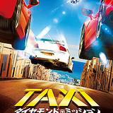 映画『TAXi ダイヤモンド・ミッション』 大阪・さくらタクシーとコラボで