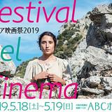 【イタリア映画祭2019・大阪会場】