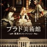 『プラド美術館 驚異のコレクション』が7月24日(金)から全国順次ロードショーが決定!