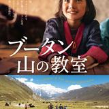 映画『ブータン 山の教室』✖ JICA関西 コラボ企画