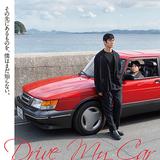 原作:村上春樹×主演:西島秀俊×監督:濱口竜介 『ドライブ・マイ・カー』
