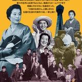 朝ドラ「おちょやん」記念 「浪花の名女優 浪花千栄子」特集上映 開催!