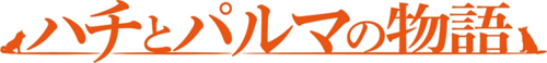 hachiparu-logo.png