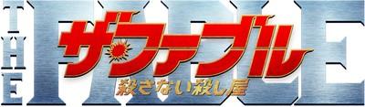 映画「ザ・ファブル 殺さない殺し屋」ロゴデータ (2).jpg