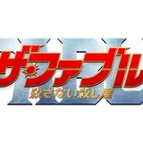 『ザ・ファブル 殺さない殺し屋』笑撃のパロディ予告【オバファブル】が公開!