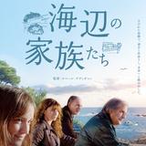 〈フランスのケン・ローチ〉と称えられるロベール・ゲディギャン監督の集大成!『海辺の家族たち』貴重な青春時代シーン公開!