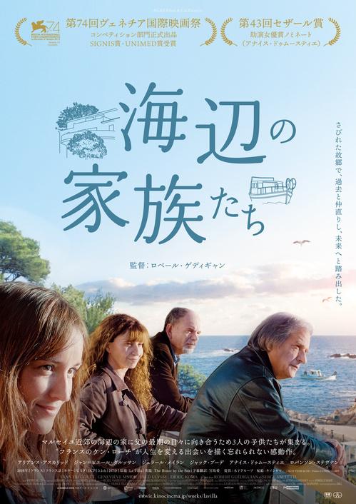 海辺の家族たち_メインビジュアル_fix.jpg