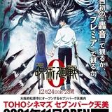 《TOHOシネマズ セブンパーク天美》2021年11月オープン!!!